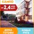 Готовые квартиры от 2,4 млн руб.